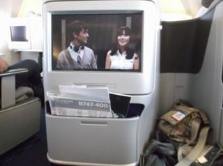 機内で見た「500日のサマー」.jpg