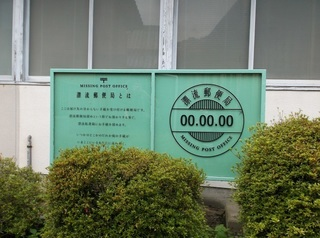 漂流郵便局の看板.jpg