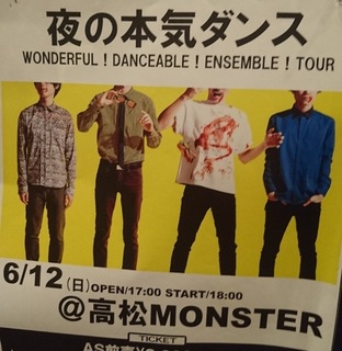 夜の本気ダンスポスター.jpg