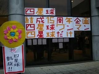 母校凱旋1 - コピー.jpg